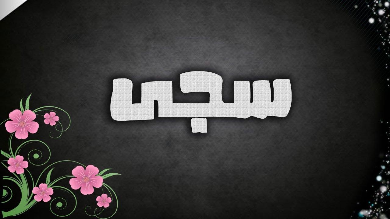 صورة معنى سجى , اسم من القران الكريم له معنى عظيم 3091