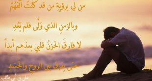 اشعار عن الفراق , ماذا قال شاعر الغرام عن البعد والهجر