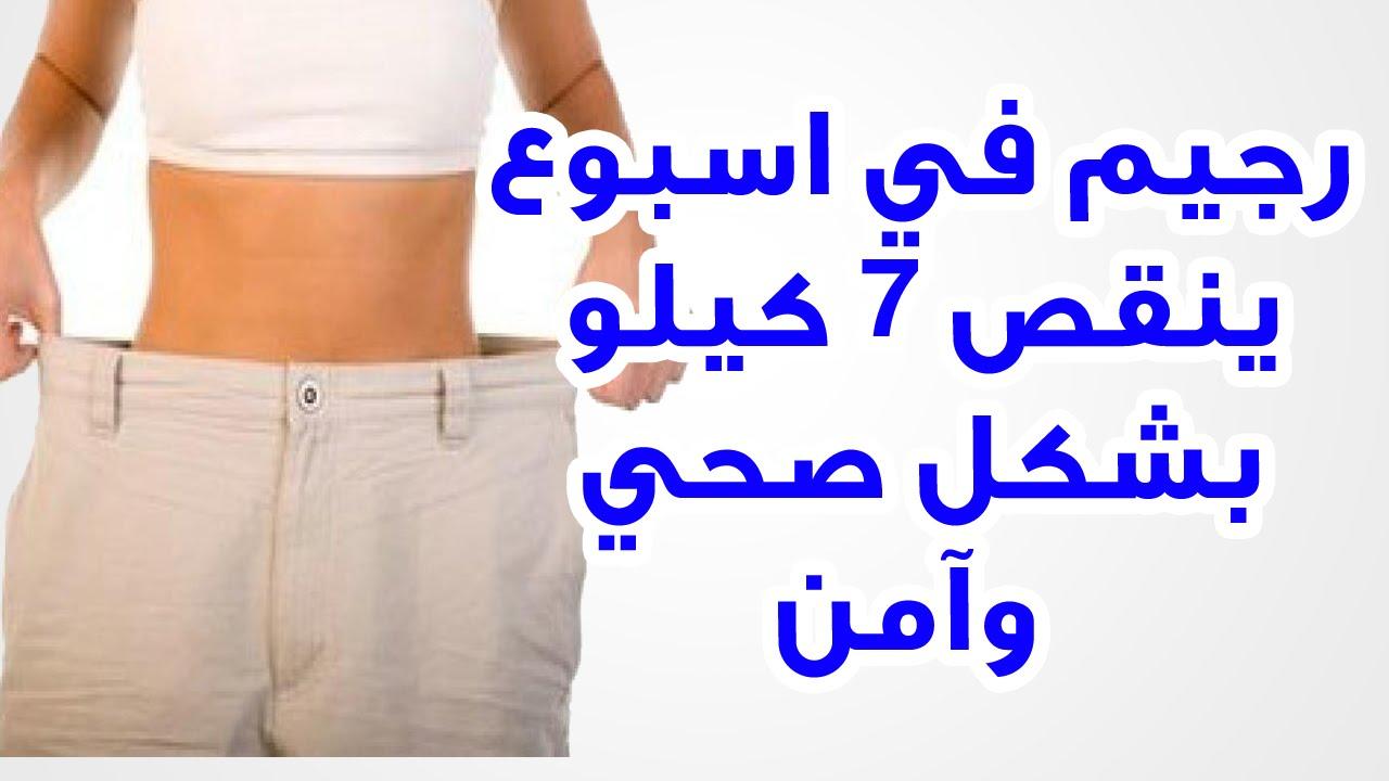 صورة رجيم سريع في اسبوع , اتبع هذه الخطوات وسوف تفقد الكثير من الوزن