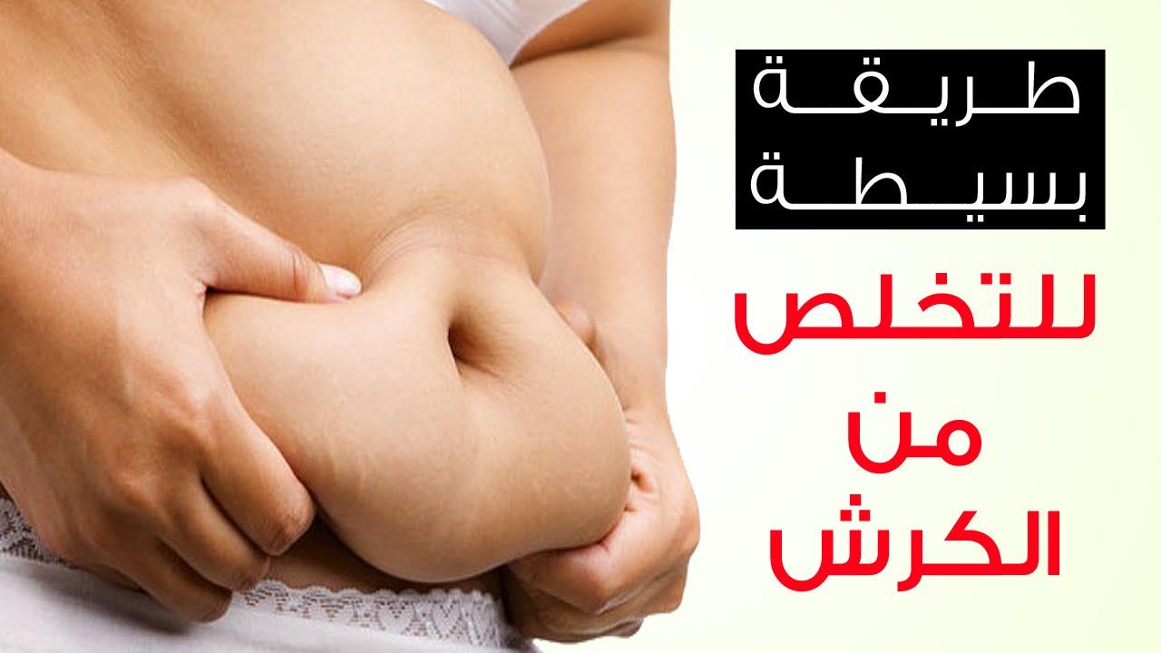 صورة كيفية ازالة الكرش , نخلص من الترهلات في منطقة البطن