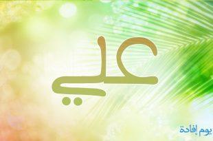 صورة صور اسم علي , بطاقات جميلة عليها اسم ابنك