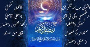 صورة مسجات رمضان , الشهر الفضيل العظيم تقبل الله منا ومنكم