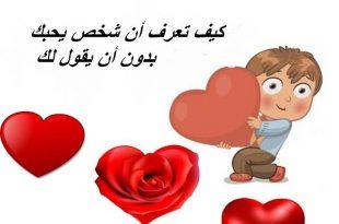 صورة كيف تعرف شخص يحبك , علامات اذا وجدتها بالطبع هو يحبك