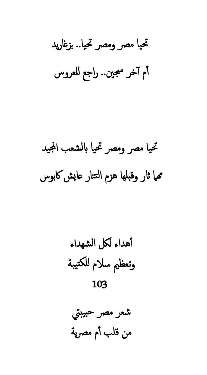 صورة شعر عن مصر , ام الدنيا في عيون الشعراء