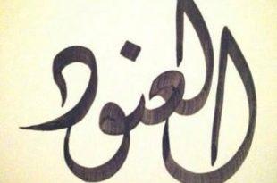 صورة معنى اسم العنود , اسم جميل يدل على صفة من صفات حواء