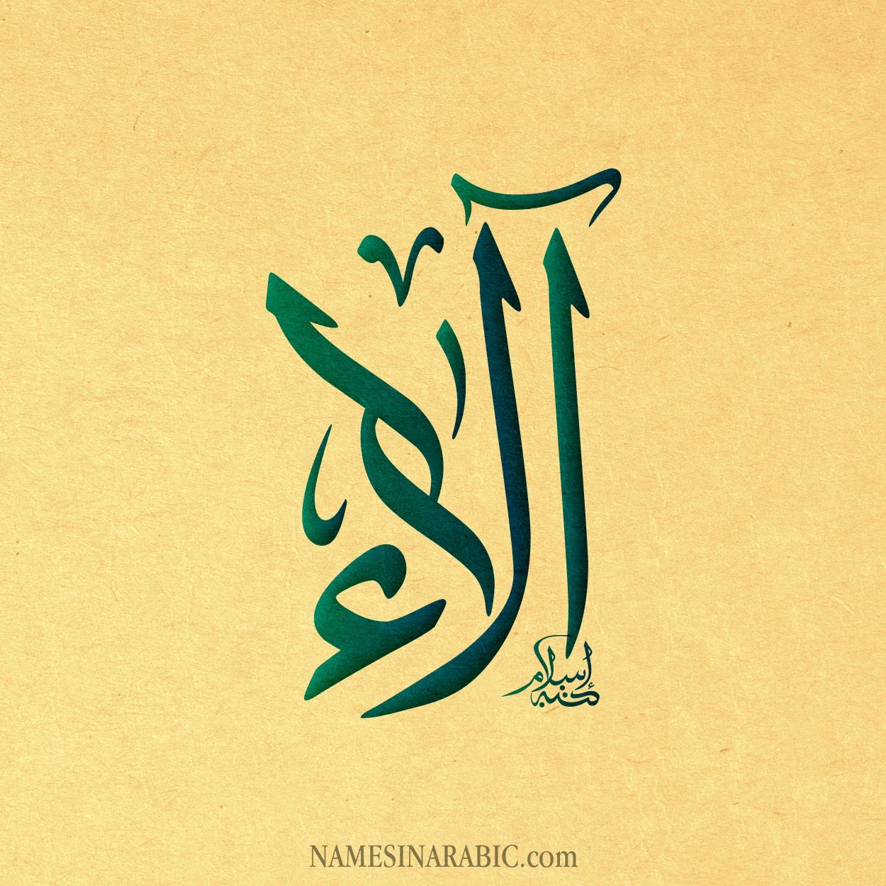 صورة صور اسم الاء , احلى الاء في الدنيا بجد اسم روعة