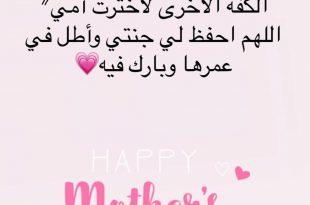 صورة عبارات جميلة عن الام , مصدر الحب في كل وقت هي الام