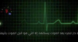 صورة كلام حزين عن الموت , هادم اللذات ومفرق الجامعات