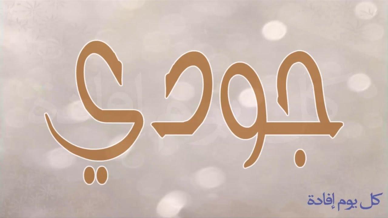 صورة معنى اسم جودي , اسماء وردت في القران الكريم لها معنى عظيم 3752 1