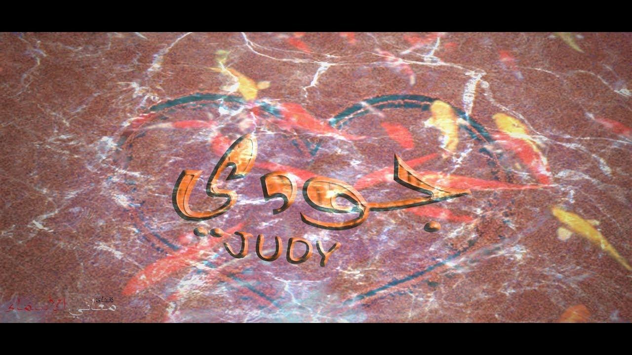 صورة معنى اسم جودي , اسماء وردت في القران الكريم لها معنى عظيم 3752 2