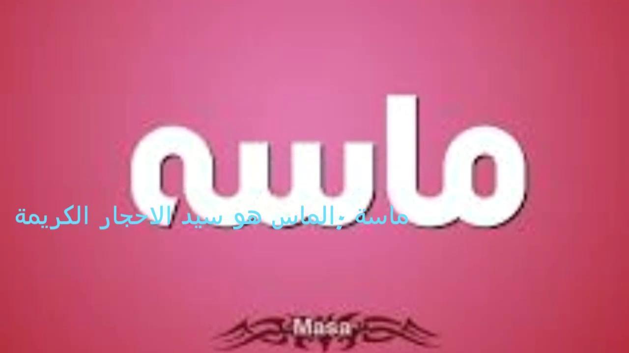 صورة معنى اسم ماسة, هي اكيد ثمينة عشان كدا اسمها ثمين 3784 2