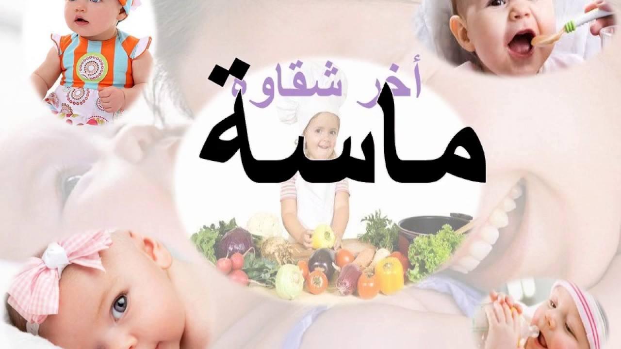 صورة معنى اسم ماسة, هي اكيد ثمينة عشان كدا اسمها ثمين 3784