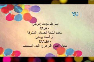 صورة معنى اسم تالا , هل تعرف ماذا تعني تالا