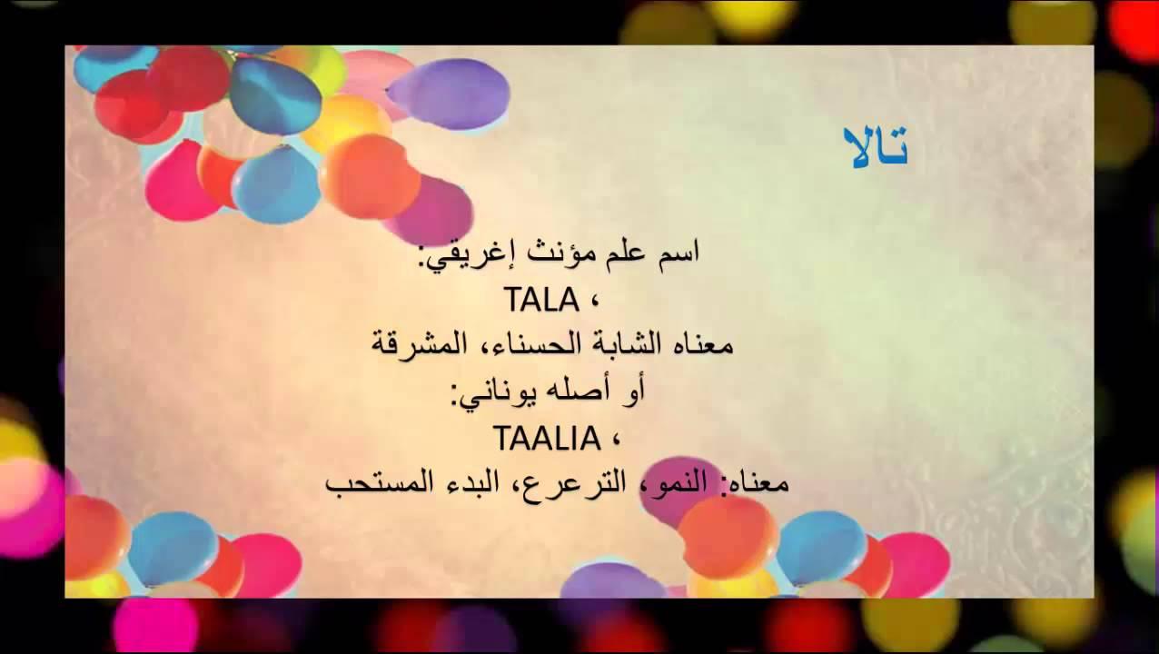صورة معنى اسم تالا , هل تعرف ماذا تعني تالا 3805