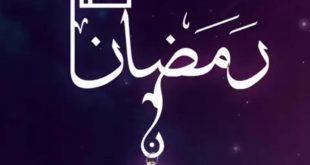 صورة خلفيات رمضان , احلى خلفية لك عشان الروحانيات في رمضان