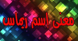 صورة معنى اسم ريماس , احلى بنت في الدنيا ريماس والله