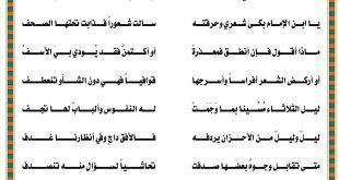 صورة قصيدة مدح , مدح الرسول مدح الحبيب صلى الله عليه وسلم