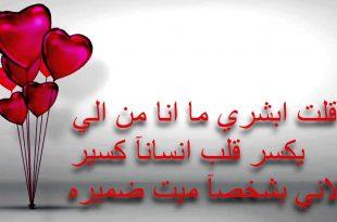 صورة اجمل شعر عن الحب , قلبي ملكك انت
