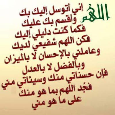 صورة ادعية مستجابة , ادعية لله سبحانه وتعالي 4201 9