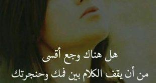صورة اشعار حب حزينة , قلبي حزين اوي