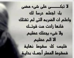 صورة اشعار حب حزينة , قلبي حزين اوي 4417 5
