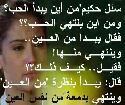 صورة اشعار حب حزينة , قلبي حزين اوي 4417 8