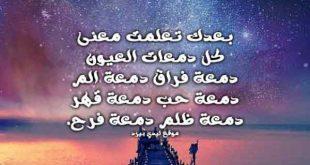رسايل فراق , هموت عشان انساك