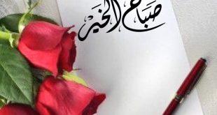 صورة احلى صباح الخير, صباح الخير صباح الياسمين صباح كل حاجة حلوة