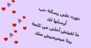 صورة رسائل حب مصرية, باللهجة المصرية العامية اسمع واضحك على احلى رسائل المحبين