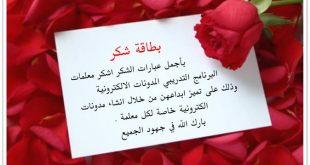 صورة رسالة شكر للمعلم , كل التقدير اليك يا معلمى الفاضل