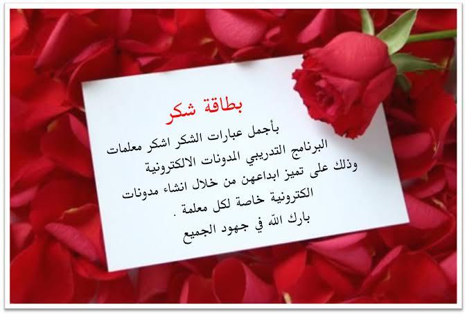 رسالة شكر للمعلم كل التقدير اليك يا معلمى الفاضل صباحيات