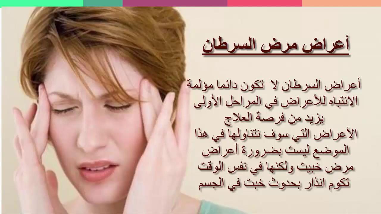 صورة اعراض مرض السرطان , معلومات كثيرة عن هذا المرض اللعين 1420 1