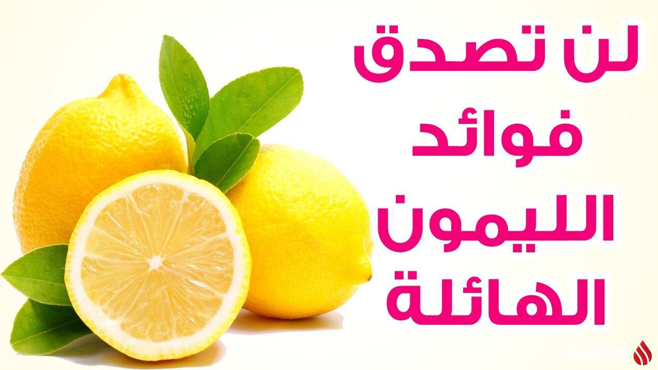 صورة فوائد الليمون , اكبر اهميه فى تناول هذا المشروب 1552 1