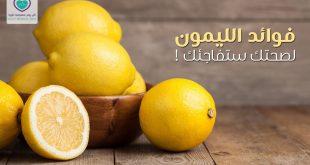 فوائد الليمون , اكبر اهميه فى تناول هذا المشروب