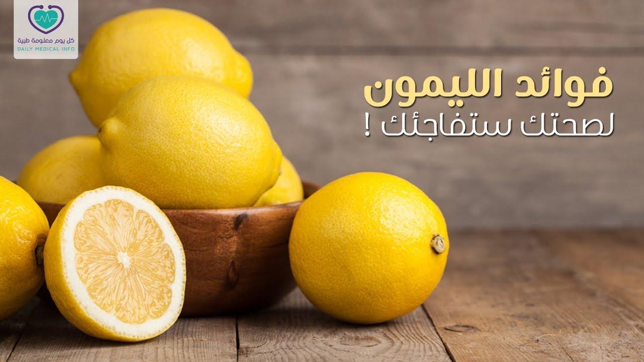 صورة فوائد الليمون , اكبر اهميه فى تناول هذا المشروب 1552