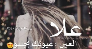 صورة صور اسم علا , من ارق اسامى البنوتات الرقيقه
