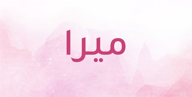 ما معنى اسم ايان Ayan في القرآن 0