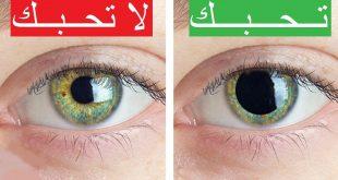 كيف تعرف ان شخص يحبك من عيونه, اذا فعل هذه الاشياء فهو يحبك بالتاكيد
