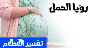 صورة تفسير حلم الحمل, يختلف حلم الحمل من متزوجة الى عزباء وهكذا