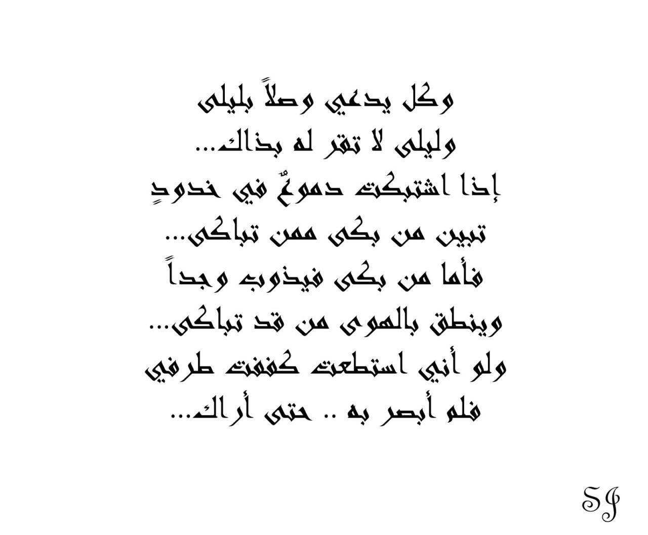 صورة قصايد غزل, من اجمل ما قيل عن الحب
