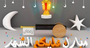صورة توبيكات رمضان, ارسل هذه الاشياء الجميلة في رمضان الى اصحابك