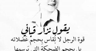 صورة اشعار نزار قباني, شاعر الحب والغرام والرومانسية