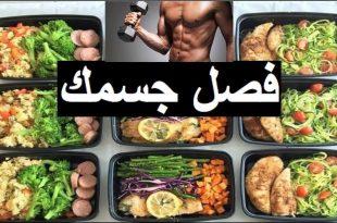 صورة وجبات صحية, لتحافظ على صحتك تناول هذه الوجبات اكيد