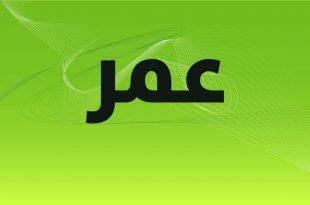 صورة معنى اسم عمر, اسم عظيم يحمل كل صفات الشهامة والرجولة