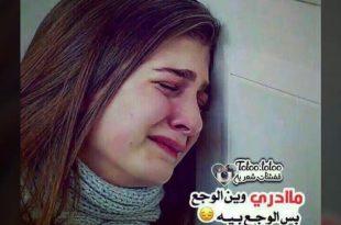 صورة بنات حزينه, بنات بجد يقطعوا القلب من الحزين