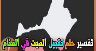 صورة تقبيل الميت في المنام, بعض الايحاءات من الميت الينا في هذا الامر