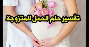صورة تفسير حلم الحمل للمتزوجة, حلمت اني حامل في جنين هل له تفسير