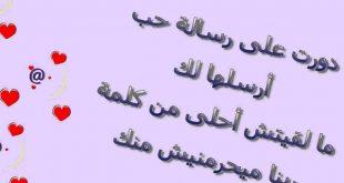 صورة رسالة حب صباحية , صباح الحب والغرام