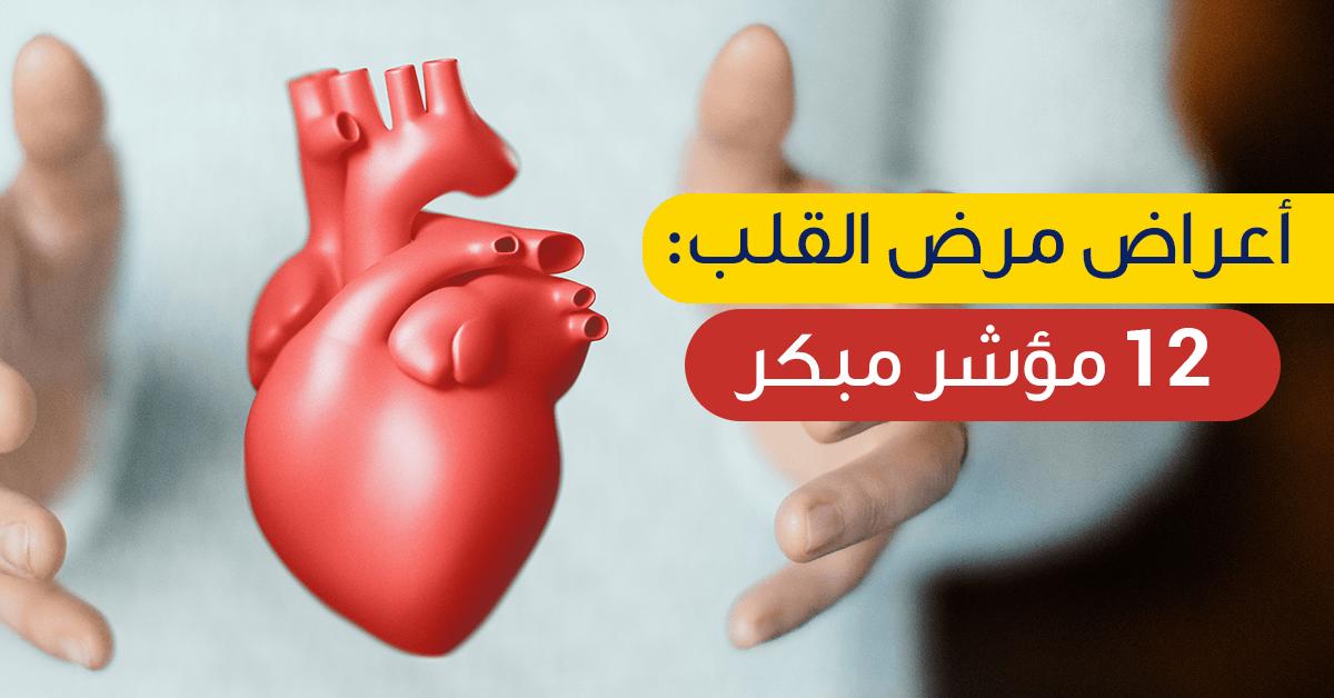 صورة اعراض مرض القلب , ازاي اعرف اني عندي القلب 4229