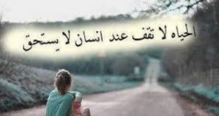 كلمات عن الوداع , مش هقدر انساك
